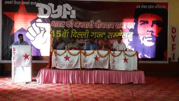 DYFI 15th Delhi State Conference