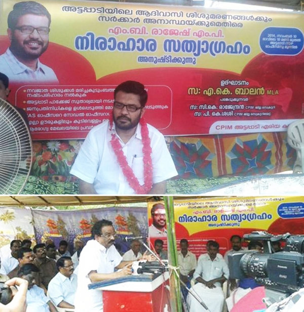 DYFI All India President Com. M B Rajesh MP started hunger strike in Agaly.