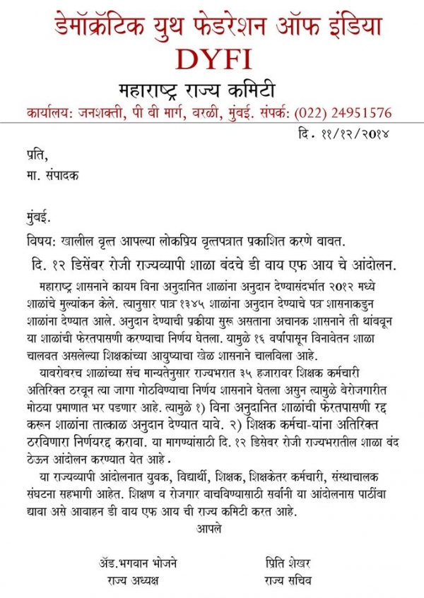 "One day ""Shaala Bandh"" to be held on 12th December 2014 by Marathi School Teachers on the issue of grant to schools."