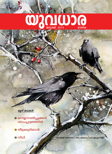 2015 January Issue